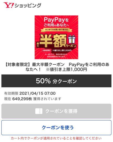 このPayPayモールで使えるクーポンは 詐欺ではないですか?