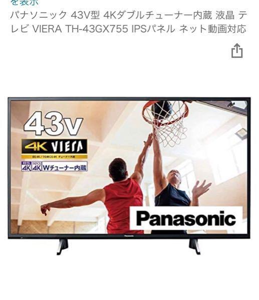AmazonのPanasonicで買える、地デジ対応新品のテレビでレビューめのところにB-CASカード内蔵とか書いてあったんですけど、 これってB-CASカードいらないんですか?