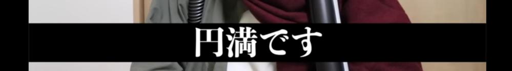 AdobePremiereProでこのような字幕の入れ方を教えてください。