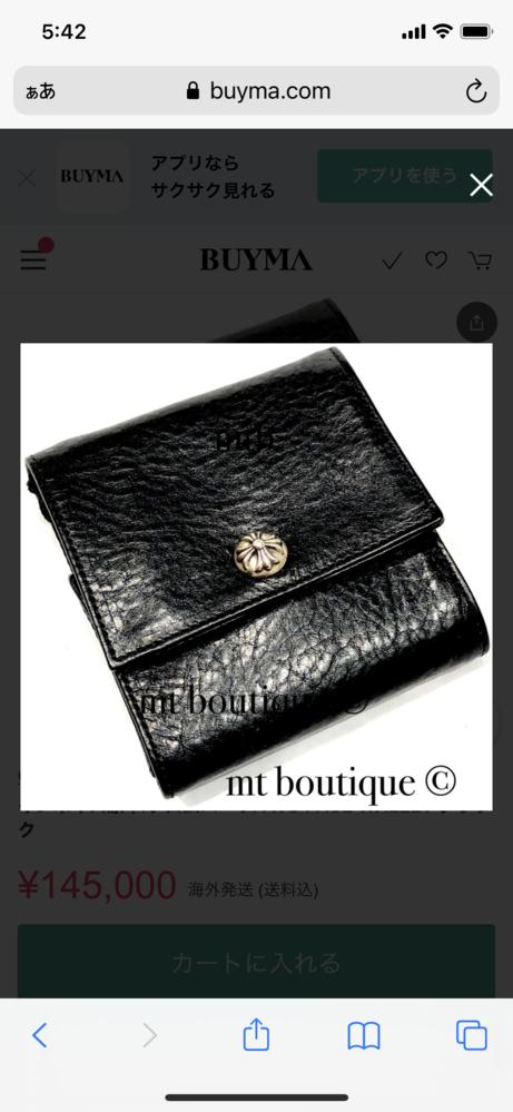 クロムハーツについて、詳しい方、持ってる方教えてください。 こちらの写真の財布 クロムハーツ 2FACE の財布って日本では手に入らないのでしょうか? 海外限定とか、人気すぎとかでしょうか?