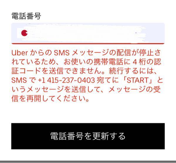 ウーバーイーツの携帯番号が全然認証されません。 海外からの受信は利用中に直して再起動しても、ちゃんと090から打ってもなりません。 STARTとメールを送ろうとしても送信できず、、 分かる方お願...