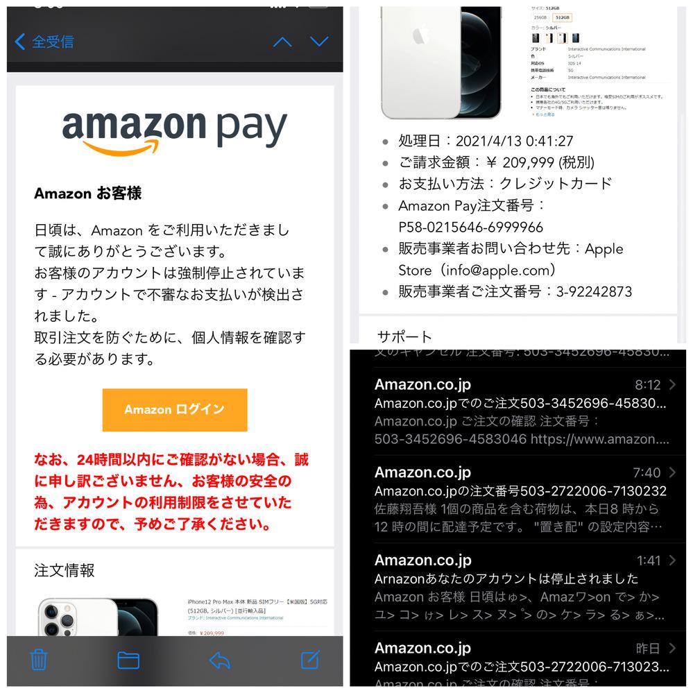 Amazonからこんなメールが届きました アプリには普通にログイン出来て iPhone12は購入復歴には乗っていませんでした 後メールアドレスも不審なものでadmin@bhgrebrandgu...