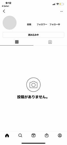 Instagram、 これってブロックされてるという事ですか?