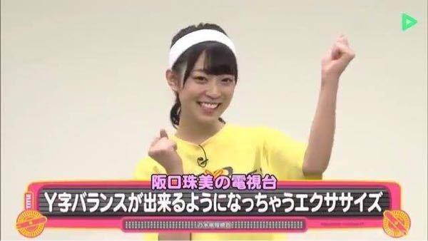 男性に質問。 あなたは乃木坂46・阪口珠美ちゃんの隣で『Y字バランスが出来るエクササイズ』が出来るとしたら、阪口ちゃんの隣で一緒にエクササイズをしたいと思いますか?
