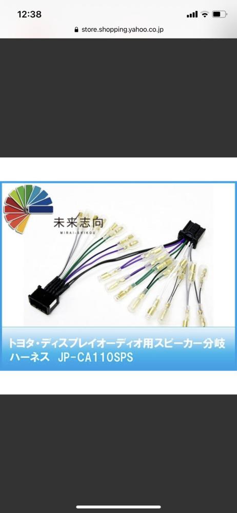 KSC-SW11のサブウーファーをアルファード(ディスプレイオーディオ)に取り付けたいです。 RCA入力がないため、スピーカーラインに割り込ませますが、純正の線を加工したくないため社外ハーネスを使って割り込ませようと思っています。 そこで疑問なんですが、ハーネス側の余ったギボシ端子はそのまま宙ぶらりんでよろしいのでしょうか? 配線をイメージしてみましたが、添付のハーネスを使って割り込ませると...