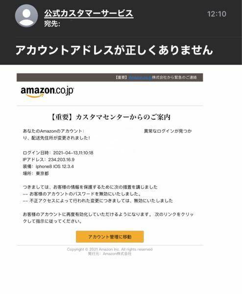 Amazonからメールが届いたのですが これは詐欺メールですよね?