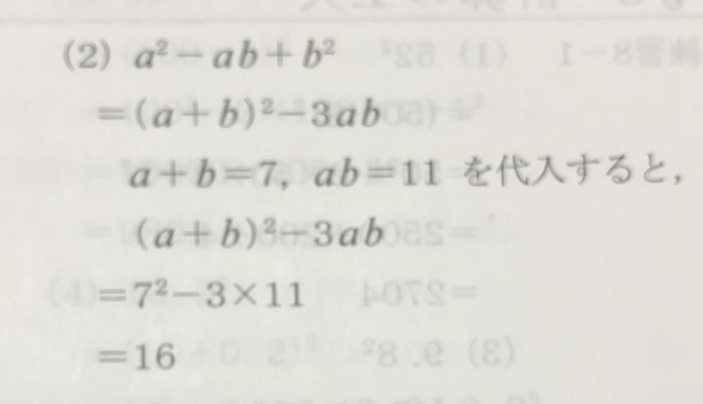 中3数学の素因数分解の問題です。 【問題】a+b=7 ab=11 のとき、a²−ab+b²の式の値を求めなさい。 途中で−abが−3abになる理由が分かりません。 解説して頂ける方居ましたらぜひよろしくお願い致します( т_т )