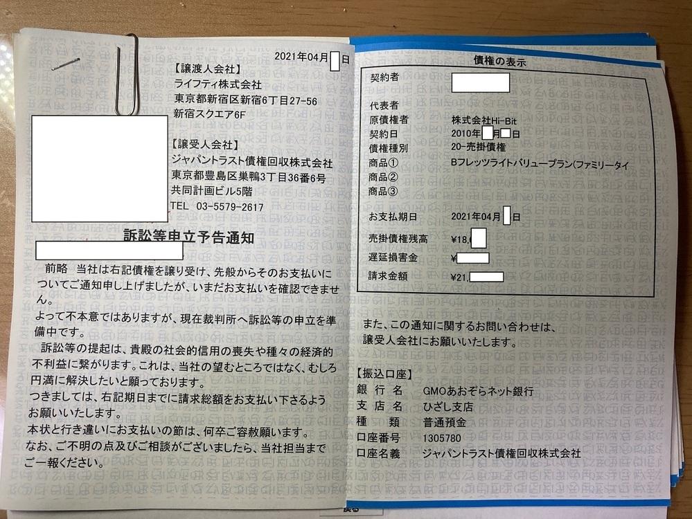 ジャパントラスト債権回収株式会社から葉書が1年半ほど前から定期的に(数か月に1回くらい)送られてきます。 今までは「請求書」だったのが、今回送られてきたのが訴訟等申し立て予告通知でした(写真参照)。写真の葉書のうち、個人情報が特定されそうな部分は消していますが、売掛債権残高は約18000円、請求金額は約21000円とご理解ください。 ちなみに、このネットサービス(トッパ)には以前加入してい...