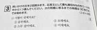韓国語ハングル検定の勉強をしています。  添付写真の解答は②なのですが 何を根拠に②になるか教えていただけませんか? 試験はいつですか? ①勉強します ②あさってです ③20歳です ④昨日です  ①と③は質問に対して全く関係ない回答なので 除外できるのですが 試験が②あさってなのか④昨日なのか どちらでも解答としては有り得ると思います。  短い問の中のどこで昨日ではな...