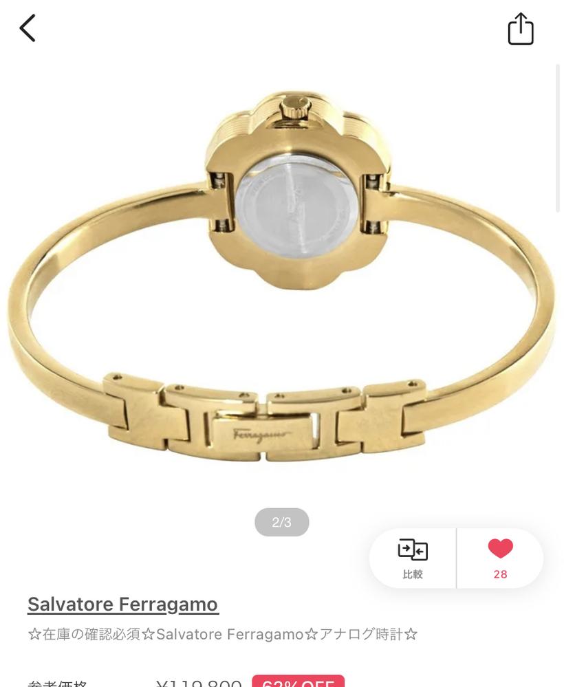 こちらの腕時計は時計屋で腕周り小さくすること可能でしょうか?