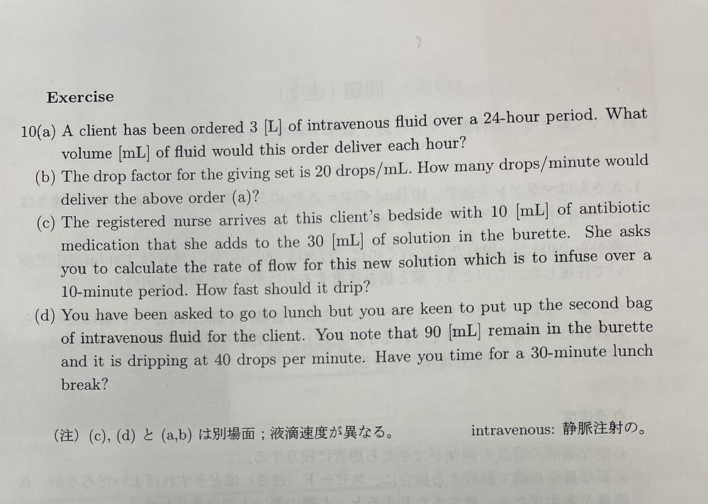 この例題をテストに出すと言われたのですが 答えが配布されていなくて困っています。 英語で書かれた物理の問題です。 和訳と解説付きの回答を誰かお願いします。