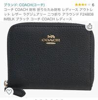 男がこのコーチのレディースの財布を持ってたら変ですかね? とても可愛くてかっこいいと思ったのですが