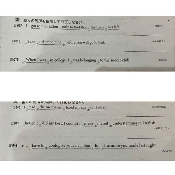 至急教えてください 英文法です