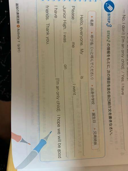英語 I wentのあと中学校名書くと思うんですが、どう書けばいいか分からないので教えてください!