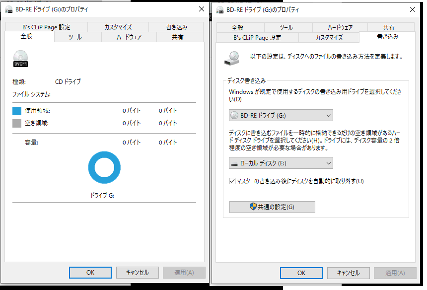 空のDVD-Rを外付けのドライブへセットしても画像左の様に空き容量が無い状態となります。 また、画像右の書き込みの項目に「このドライブで...有効にする」が表示されず書き込みが出来ません。どなたか方法をご存知の方いらっしゃらないでしょうか?