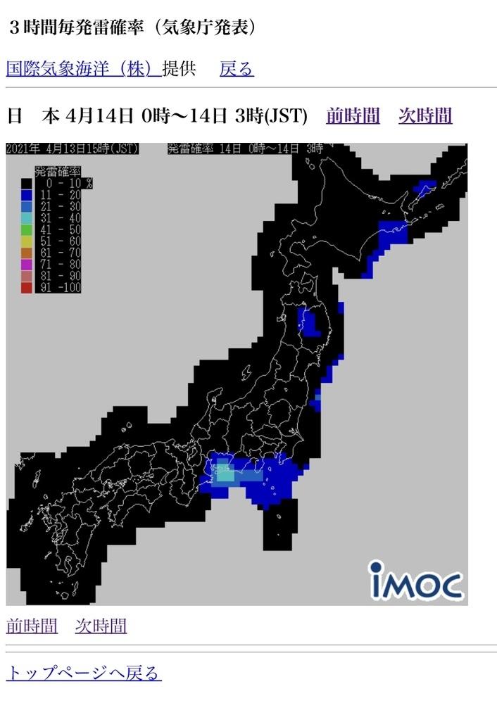 発雷確率なのですが、今日この後 神奈川県は鳴りそうでしょうか… また、明日夕方からまた雷雨になると お天気で言っていたのですが 夕方から夜、雷は鳴りそうでしょうか…。。 またこのサイトは 当たりやすいですか?:(´◦ω◦`):