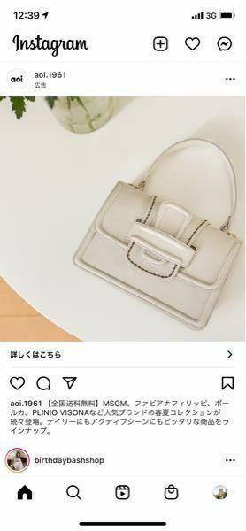 こちらのバッグ、どこのブランドのものかわかる方いらっしゃいますか?