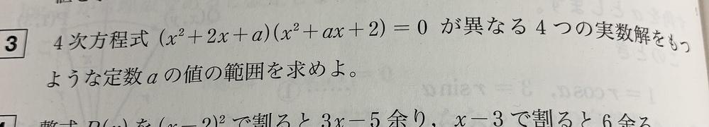 至急です!!! 写真の3の問題を詳しく教えていただきたいです。 よろしくお願いします。 答えはa<-3、-3<a<-2√2です。