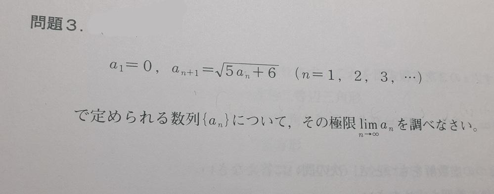 数列の漸化式の極限についての問題です。 与えられた式について C=√(5C+6)とする。両辺を2乗すると C^2=5C+6 C^2‐5C‐6=0 (C+1)(C‐6)=0 C>0より、C=6 そこで、両辺から6を引いて a(n+1)‐6=√{5(an)+6}‐6 ここから先がどうすれば良いかわかりません。教えてください。