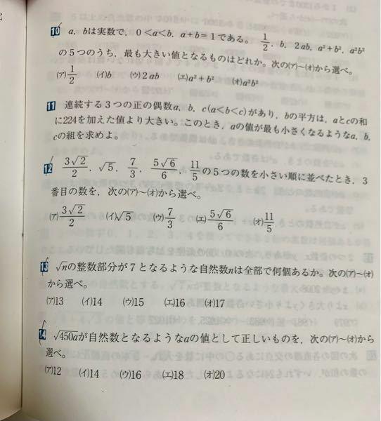 数学 ⑩⑫⑬⑭が解けません…. ⑫は通分 ⑭は素因数分解をしたのですが、答えと違っていました 答えは⑩イ ⑫オ ⑬ウ ⑭エ になります。 解説をお願いしたいです