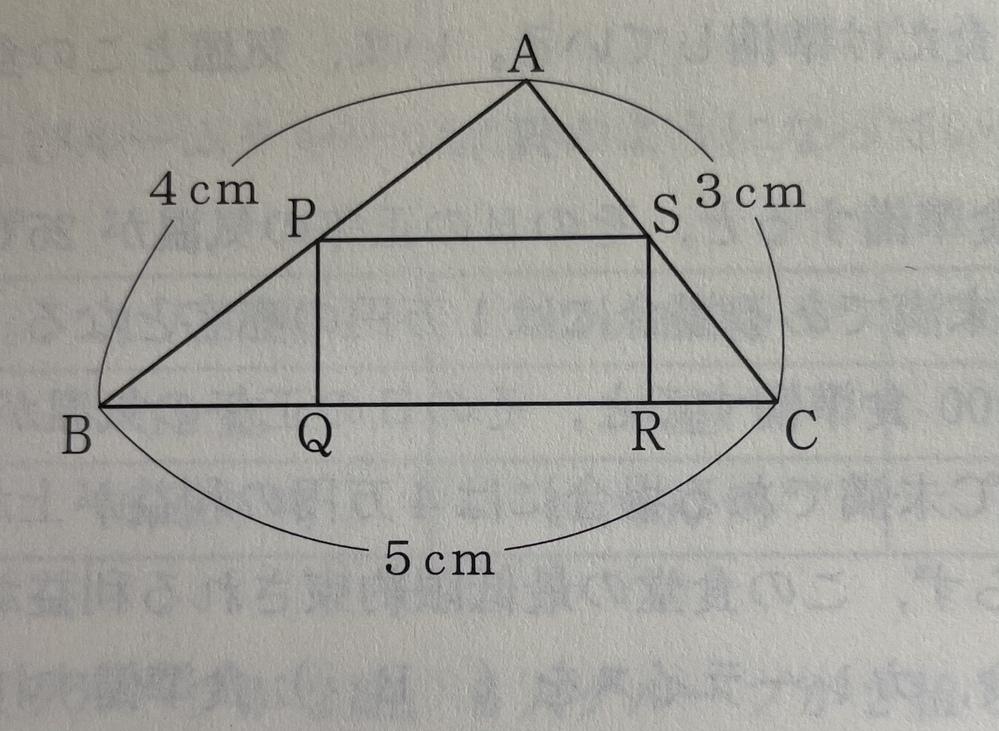 数学の問題です 図のように、辺の比が3:4:5の直角三角形に内接する長方形があるとき、 「図中の三角形(△APS,△BPQ,CSR)も全て3:4:5の直角三角形であるとわかる」とあるのですが、何故そうわかるのでしょうか?