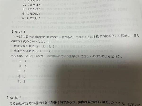 公務員試験の数的処理の問題です。この問題を解いて、回答に自信がありましたが答えが違いました。この本には、解説は載っておらず分からないので、解き方、何処から考えるのかを分かりやすく教えていただきたいです 。よろしくお願いします