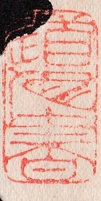 この印 何と読みますか。教えて下さい。