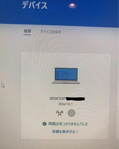 bootcampを使ってデスクトップのMacにWindows10Homeを入れ、マイクラ(統合版)をダウンロードしようとしたのですが、MicrosoftのリンクされてるデバイスがiMacになっているせいか「適用できるデバイスがMicrosoftアカ ウントにリンクされてないようです」と出てしまいます。 解決方法はありませんか?