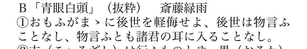 青眼白頭について聞きたい事があります。 ①の現代語訳を教えて頂きたいです。
