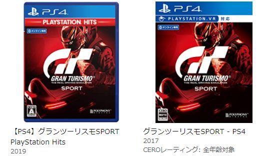 今さらですが、PS4のグランツーリスモスポーツについて教えてください。 ソフトが通常版とPlaystation Hitsと2種類あります。 どちらもパッケージには「オンライン専用」と書いてあるよ...