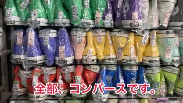 柿本商店に売っているコンバースの黒パッチのものはなんて言うやつですか? ct70ではないですよね? 写真の真ん中にあるやつです。
