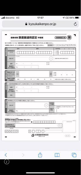 限度額適用認定用紙の書き方ですが、被保険者が旦那で認定対象者はわたし妻となります。 記入をするのはわたし妻になるので、その場合は申請代行者欄の記入は必須ですか?