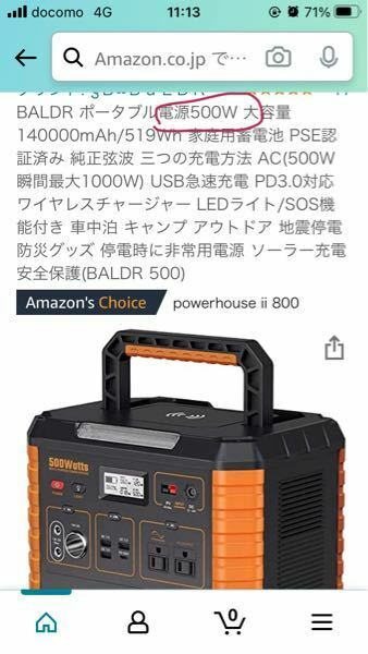 この蓄電器についての質問なんですけど、最大消費電力が500Wなら電子レンジの500Wなら使えるってことですよね?