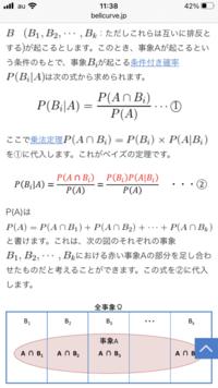 画像の式で、足し算になっている部分がなぜそうなるのか理解できません。 ベイズの定理の分母になっていくらしいのですが、どなたかよろしくお願いします!