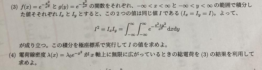 大学物理です。 (4)番を教えて頂きたいです。 (3)はI=σ√πになりました。