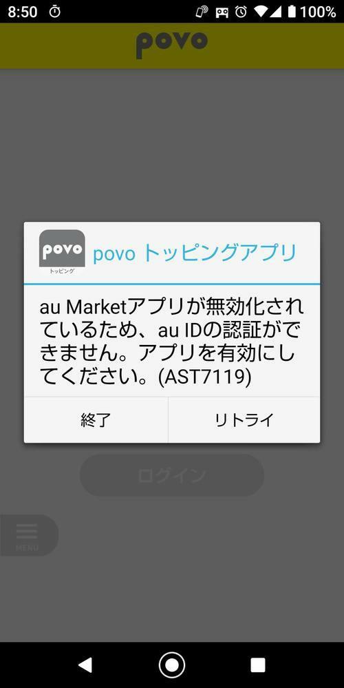 4/14 ● au Market アプリが無効化されているので、 povoのトッピングアプリにログイン出来ない。 添付ファイル参照 昨日までログイン できていました。 ●au Market アプリが見つかりません。消した覚えはないのですが、 そこで 端末のアプリ一覧を探しましたが、見つかりません。 どこにあるのでしょうか? 通常のアプリと違いのでしょうか? よろしくおねがい...