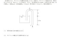 流体力学(サイホン管)の問題です。 (1)はAとCでベルヌーイから求めたのですが、液面Aの速度は0、Cにかかる圧力は大気圧として計算して合っていますか?  (2)についてなのですが、おそらく問題文にある蒸気圧を使...