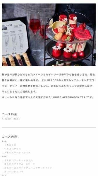 アフタヌーンティーに行きたいのですが、このプランの場合、お皿には2つずつ乗っていますが4300円で2人分ということですか?(1人2150円?)