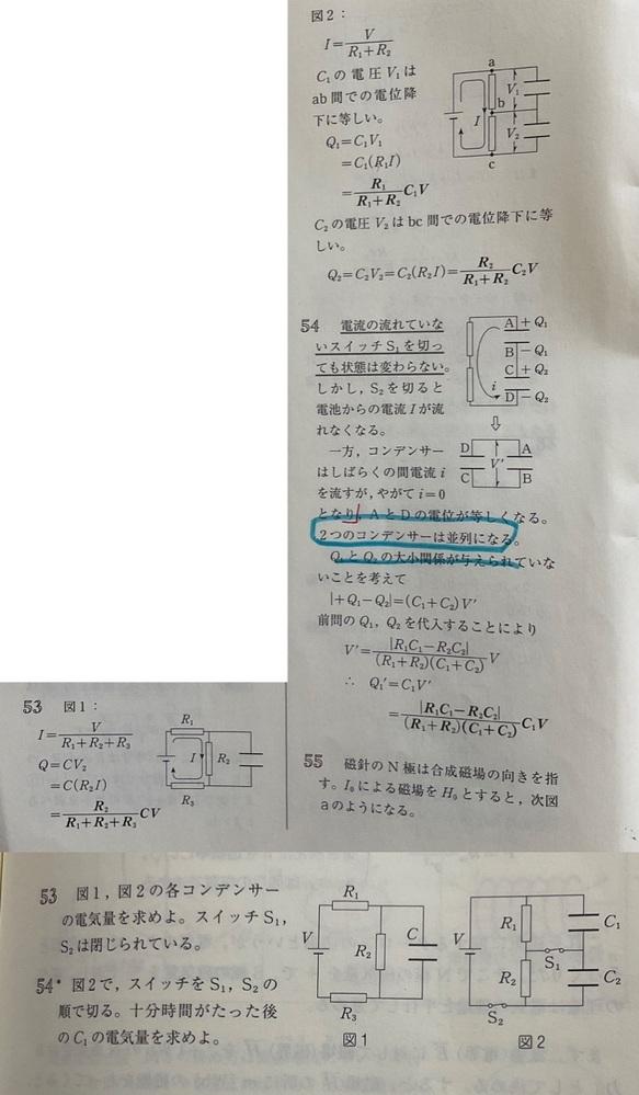 物理についての質問です。 54の回答について、「〜やがてi=0となり」の部分までは理解出来ましたが、それ以降の「AとDの電位が等しくなる」「2つのコンデンサは並列になる」「大小関係が与えられていないため〜」という3点が理解出来ません。 周りに質問できるような人がいないため、どなたかご教授お願い致します。
