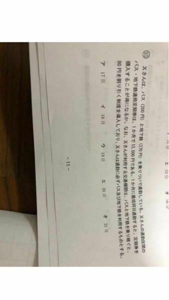 すいません。この35番の解答までの過程を教えてください。 以前の質問解答が 2*(200+270)x>13500 x>18.75 ウの19日 この→2*の意味はなんですかね? 宜しければ再度式を教えて下さい。