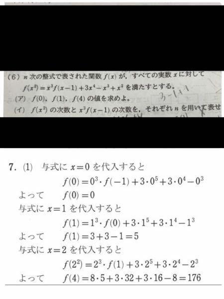 この問題の(ア)で、なぜf(4)というだけでx=2となるのでしょうか?また同様にf(1)でx=1で≠-1 4の平方根で-2というのはないのですか? 1の平方根で-1というのはないのですか? 至急お願い致します!