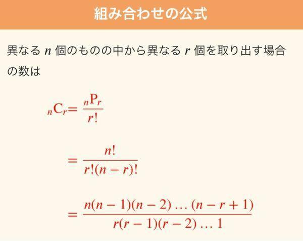 高校数学の組み合わせの公式について 3行目の分子において(n-r+1)の形になる理由が分かりません よろしくお願いします