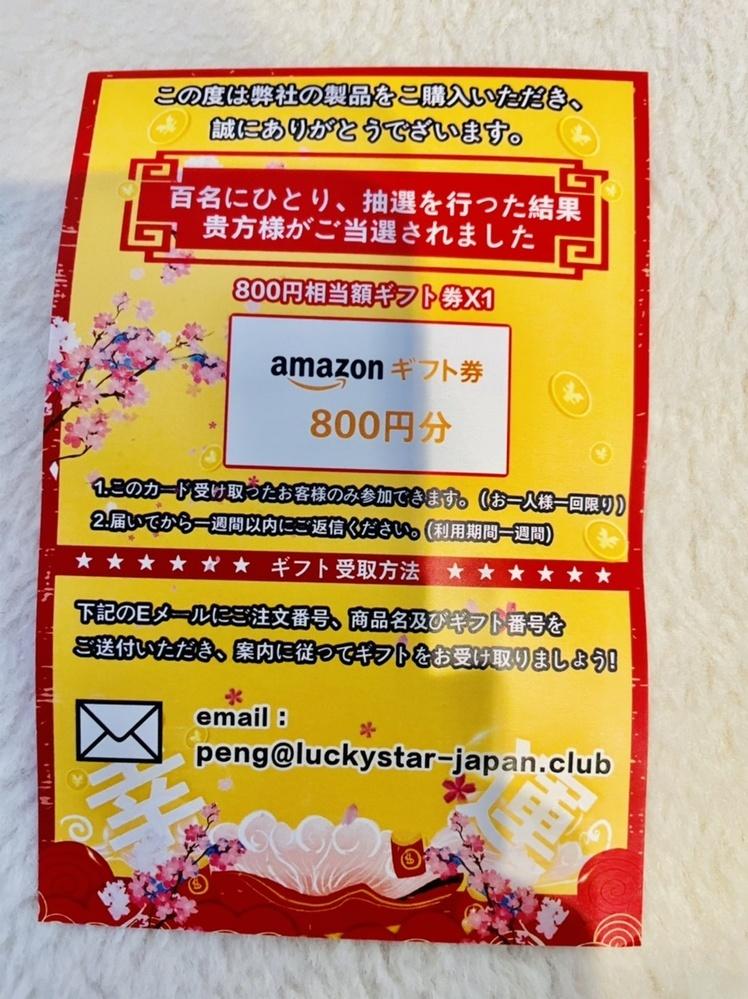 Amazonで注文した品にこのカードが入ってました。このカードは詐欺ですか?