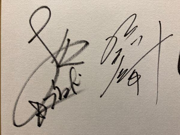 芸人さんのサイン 10年ほど前にいただいた芸人さんのサインが出てきたのですが、誰のサインか思い出せません。 分かる方いらっしゃったら、回答お願いいたします。