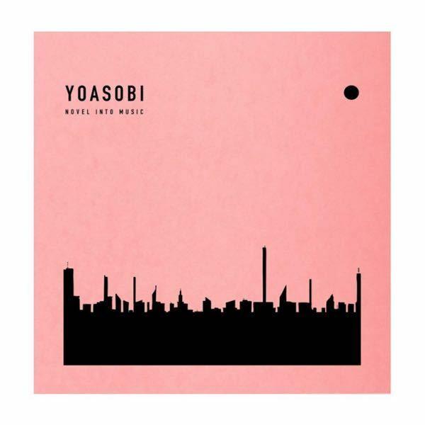 YOASOBIのアルバムは通常盤は販売されてないのでしょうか?