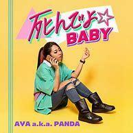 医療関係の歌詞やMV/PVで良いものが有りましたら紹介して下さい。 「死んでよBABY」AYA a.k.a. PANDA https://www.youtube.com/watch?v=60wPPdQoJiI