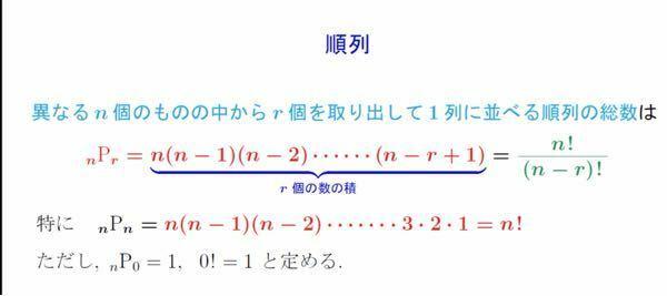 高校数学の順列です 一段目の公式の最後でなぜ(n-r+1)の形になるか分かりません nからn-1からn-2と値がちいさくなっていくのは分かりますが、最後はn-r+1になりますか❔ よろしくお願いします