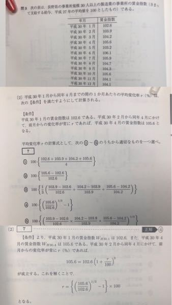 統計検定2級、2019年11月の問題について質問です。 上部2つは問題で、1番下は解説となっております。 最初の「105.6=」の式について、公式などはありましたら教えてください。