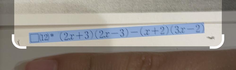 中学3年の因数分解の問題です。 解き方が全くわからなくて困っています。YouTubeで因数分解の動画などみて理解しようとしたら、してもわかりません。細かく答えの導き方を教えてください。よろしくお願いします。