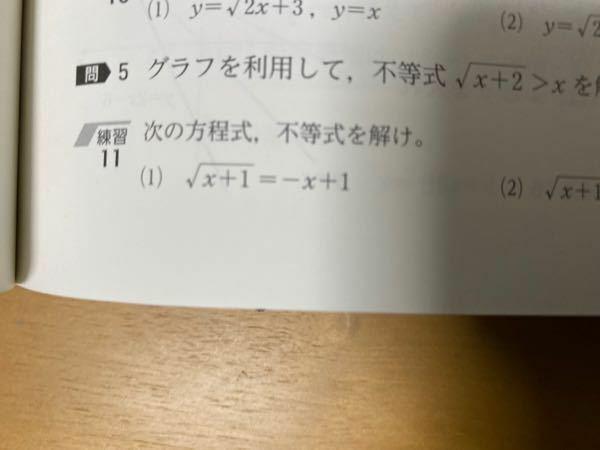 数学Ⅲ 無理関数の範囲です 11ー1を解説して下さると助かります